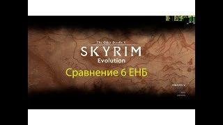 Сравнение 6 ENB в Skyrim SA Evolution 2 5