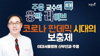 [웅박 라이브] '코로나 판데믹 시대의 보충제' (이대…