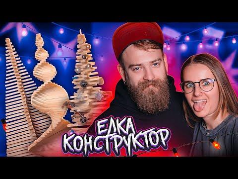 КРАСТЕР КРАФТИТ С ЖЕНОЙ