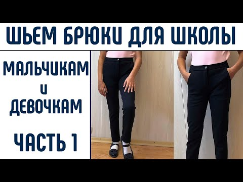 Как сшить брюки. Шьем брюки для школы. Часть 1. #каксшитьбрюки #шьембрюки #шьюдома