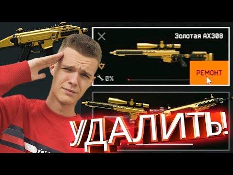 УДАЛИЛ СОКЛАНУ ЗОЛОТОЙ AX308 СО СКЛАДА В WARFACE! - ШОК! thumbnail