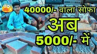 Cheapest Furniture Market [Wholesale/Retail] | Shastri Park | Delhi | Sofa,Bed,Almari,Table,etc
