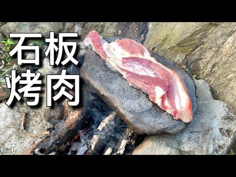 挑戰 無鍋具料理(荒野 求生祕技EP2石板烤肉)下集 跟著HONDA去釣魚