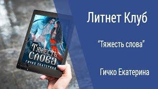 Буктрейлер Екатерина Гичко - Тяжесть слова