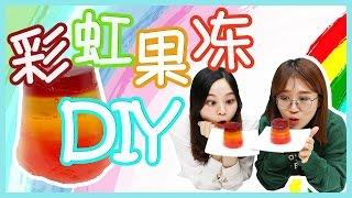用橡皮糖DIY製作彩虹杯子果凍啦! | 小伶玩具 Xiaoling toys