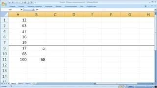 как ... работать только с видимыми ячейками в Excel