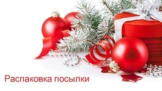 Распаковка посылки/Новогодние сюрпризы от Yanina Z(Всем привет, в этом видео я распаковываю посылку от прекрасной девушки Yanina Z. Новогодний подарок очень понра..., 2015-12-21T06:22:41.000Z)