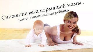 Снижение веса кормящей мамы после вынашивания ребёнка ТОП 10 правил