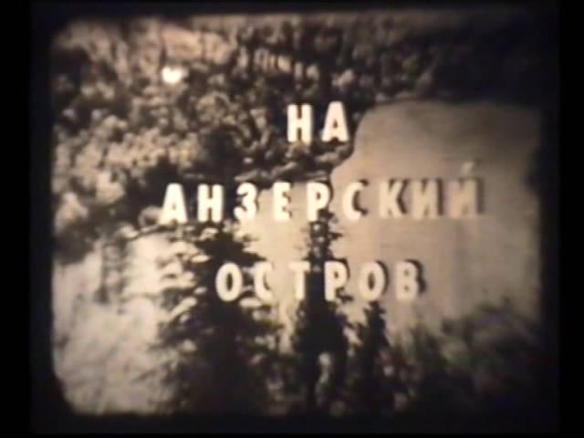 Соловки   Карелия, лето 1965 г  Xvid