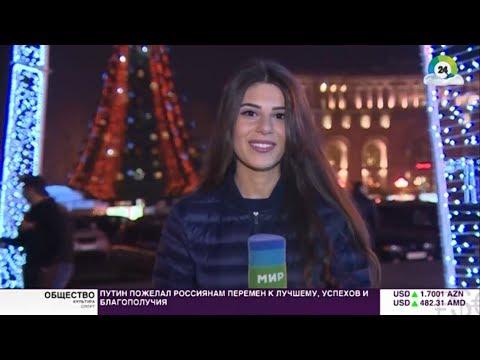 Иностранцы все чаще встречают Новый год в Ереване