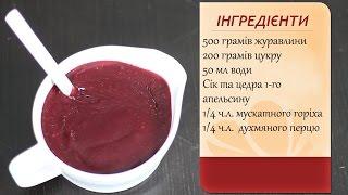 Соус з журавлини до м'яса (Клюквенный соус к мясу)