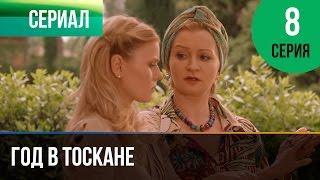 ▶️ Год в Тоскане 8 серия - Мелодрама | Фильмы и сериалы - Русские мелодрамы