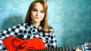 Юта - Жили-были (Cover by Женя Вшивкова)