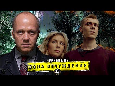 Чернобыль зона отчуждения сериал когда выйдет 2 сезон