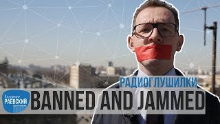 Сделано в Москве: Радиоглушилки (запрещённая съёмка)