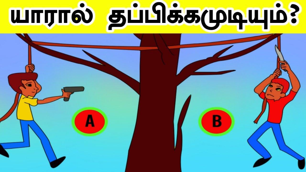 யார் தப்பிக்க முடியும்?    Tamil Genius Riddles    Episode 101    Tamil Genius