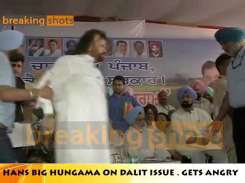 Hans Raj Hans Gets Angry on Dalit Issues