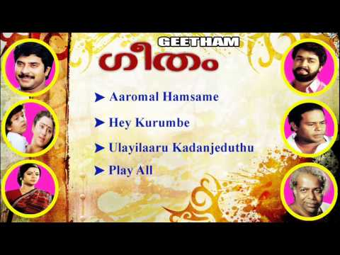Geetham | Malayalam Film Song | Mammootty,Mohanlal&Geetha