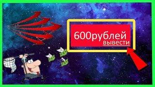Сайт для заработка от 600 рублей в день | Супер работа игра с выводом денег