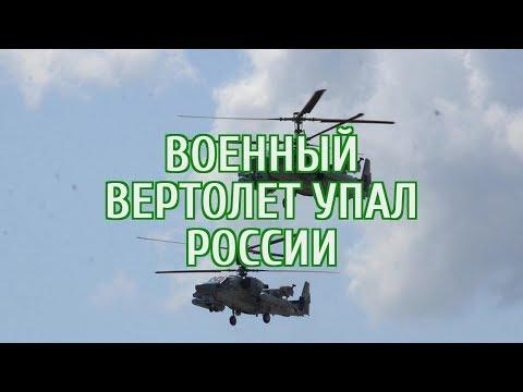 🔴 В Краснодарском крае разбился военный вертолет