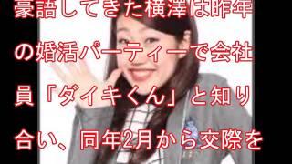 お笑いタレントの横澤夏子(26)が今月に、交際中の1歳年上の会社員男性...