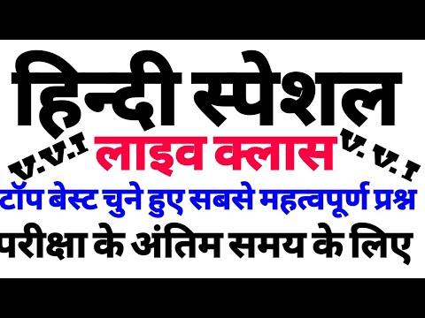 हिन्दी स्पेशल LIVE CLASS  टॉप 30 अति महत्वपूर्ण प्रश्न