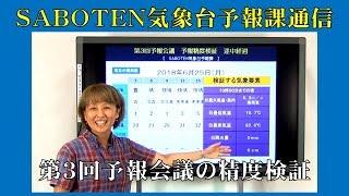 平日毎日更新の【気象専門STREAM.】イベント情報「SABOTEN気象台...