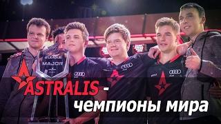 Astralis - чемпионы мира!