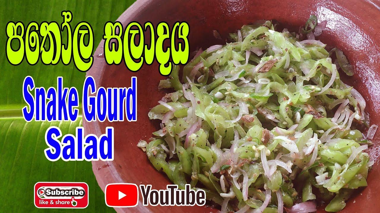 Snake Gourd Salad ලේසියෙන්ම පතෝල සලාදය @GAMI RASA