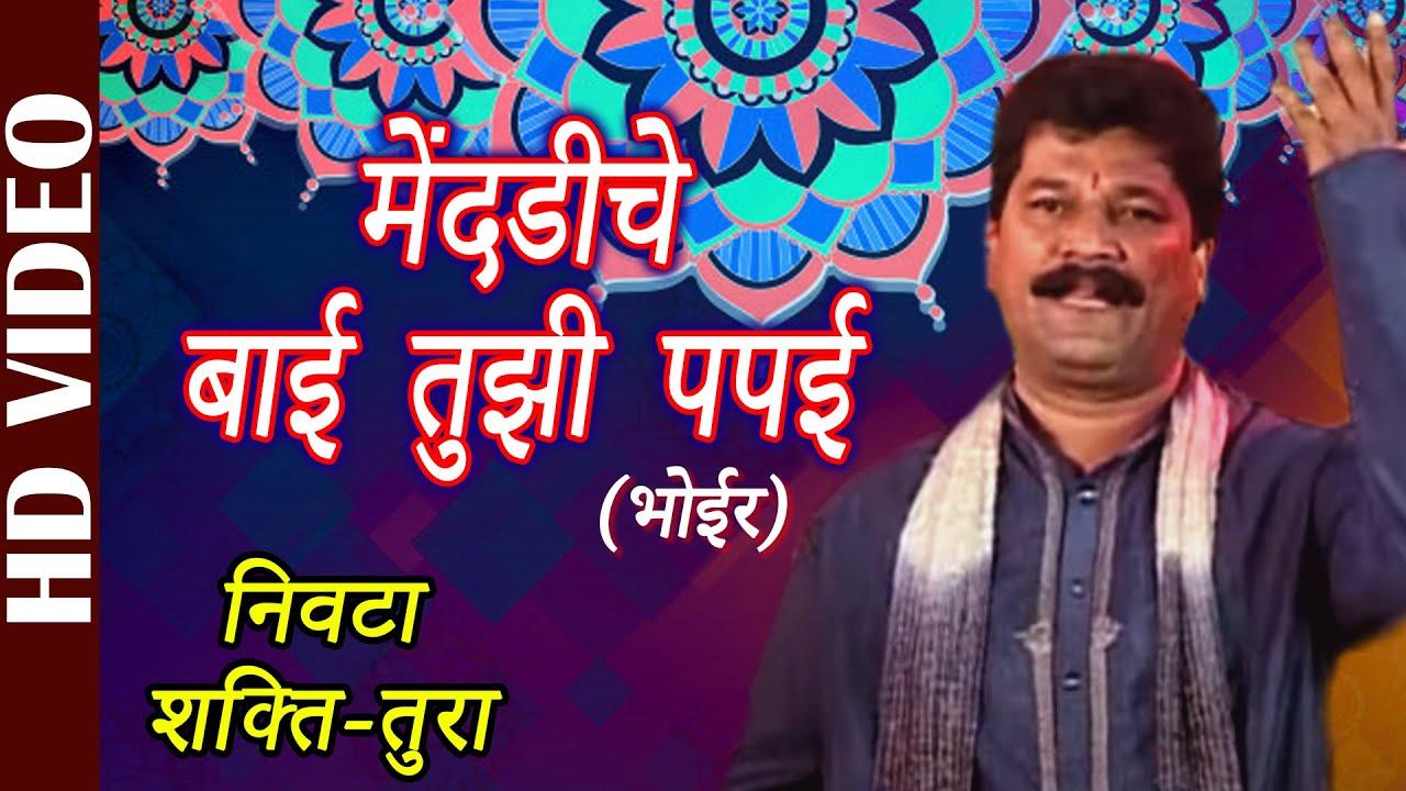 Shakti Tura | Dhoom Macha De |Mendadiche Bai Tuzi Papai | Shahir Vasant Bhoir | Best Ganpati Songs