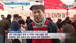 지역사회 섬기는 춘천동부교회, 김장 봉사 나서