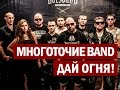 Многоточие Band Дай Огня OFFICIAL VIDEO mp3
