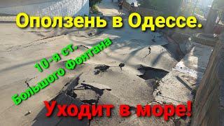 Оползень Одесса. 10 фонтана. Дорога ползет в море.
