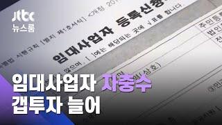 임대사업자 혜택, 갭투자 '자충수'로…김수현 책임론 / JTBC 뉴스룸