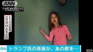 トランプ氏の孫娘が、世界中で人気のあの歌を熱唱しました。 動画は、ト...