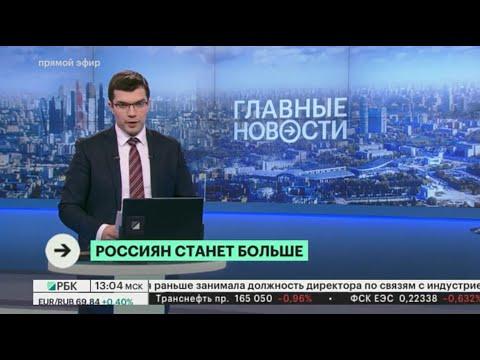 В кабмине решили упростить процедуру получения гражданства России. Новости на канале РБК (7.02.2020)