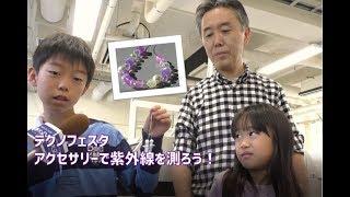 【アクセサリーで紫外線を測ろう!】 第22回 テクノフェスタ 浜松 - 静岡大学