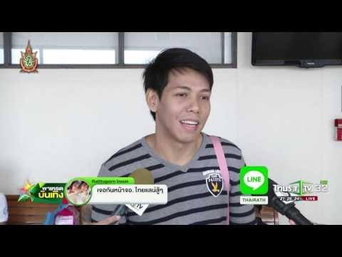 ลูกชายดอน เร่งหาเงินค่ารักษาพยาบาล |02-06-59 | พาเหรดบันเทิง | ThairathTV