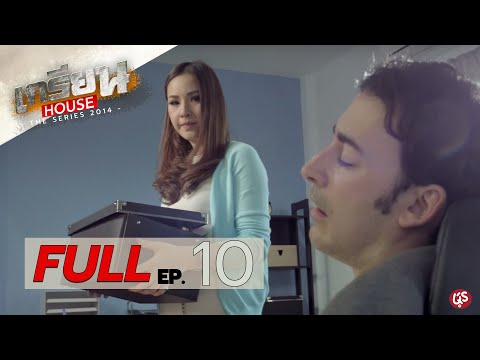 เกรียนเฮาส์ เดอะ ซีรีส์ ตอน 10 [Official FullHD] Grean House The Series EP.10
