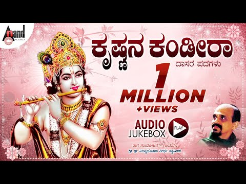 Krishnana Kandira| Kannada Devotional Audio Juke Box | Sung By : Vidyabhushana