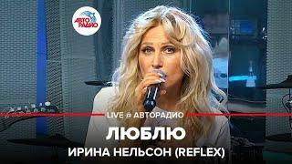 🅰️ Ирина Нельсон (REFLEX) - Люблю (LIVE @ Авторадио)
