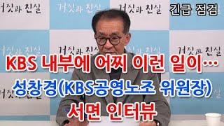 긴급 점검 | KBS 내부에 어찌 이런 일이 … 성창경(KBS공영노조 위원장) 서면 인터뷰
