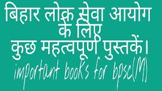 Bpsc के लिए महत्वपूर्ण पुस्तकें।important books for bpsc mains