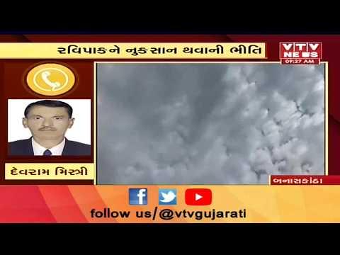 મોસમે બદલ્યો મિજાજ..! Banaskanthaમાં વરસાદી છાંટા પડતા માવઠાંની વકી, Farmers tensed | Vtv News