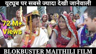 Download फैशन वाली कनिया faishon wali kaniya/full maithili film/jhaji video parlor Mp3 and Videos