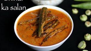 bhindi ka salan recipe  okra ka salan recipe - biryani gravy