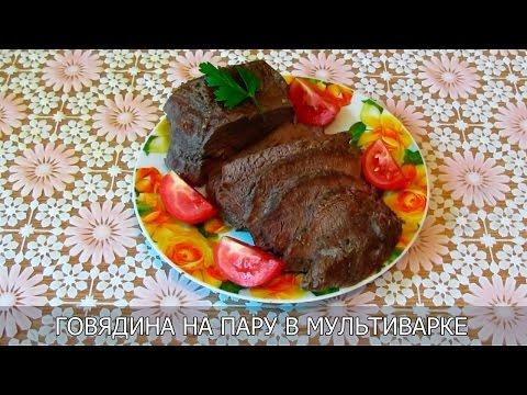 Мясо на пару в мультиварке, пароварке