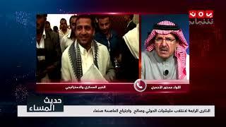 اليمنيون ومأساة يوم النكبة 21 سبتمبر  | ج ٢ | حديث المساء
