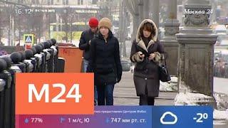 Смотреть видео В столице ожидается мокрый снег, гололедица и ледяной дождь - Москва 24 онлайн