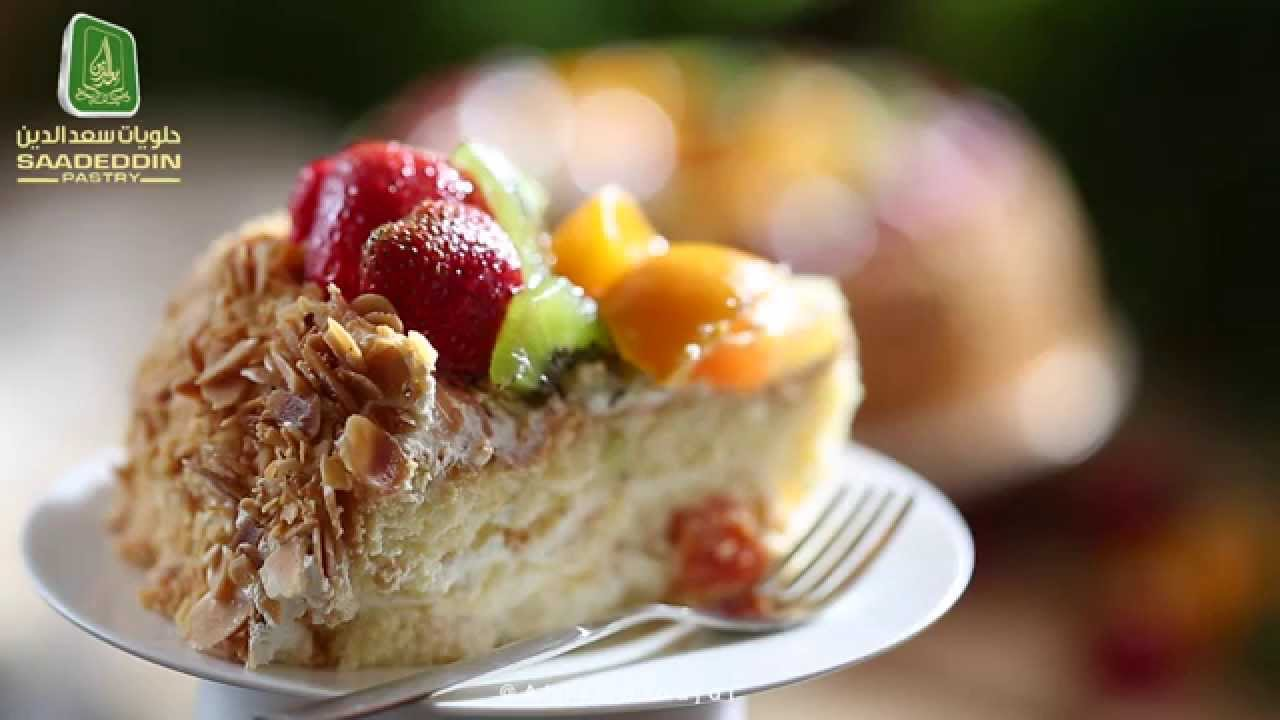 Fruit Cake كيكة الفواكة من سعد الدين Youtube